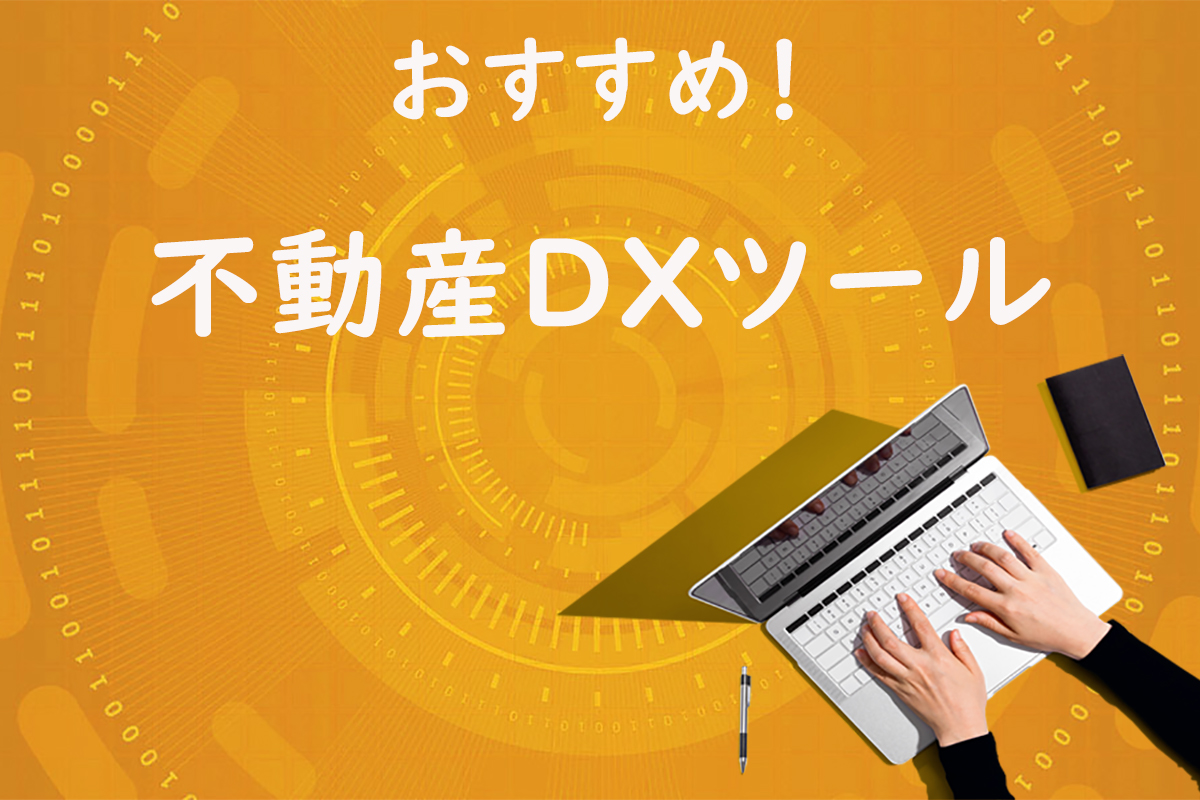 おすすめ!不動産DXツール
