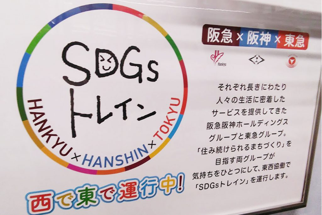 SDGsトレインの画像2