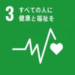 SDGsアイコンGoal3 すべての人に健康と福祉を