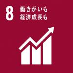 SDGsアイコンGoal8 働きがいも 経済成長も