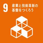 SDGsアイコンGoal9 産業と技術革新の基盤を作ろう