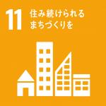 SDGsアイコンGoal11 住み続けられるまちづくりを