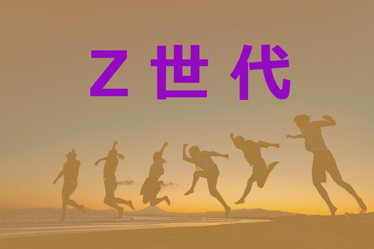 Z世代を表現しているイメージ