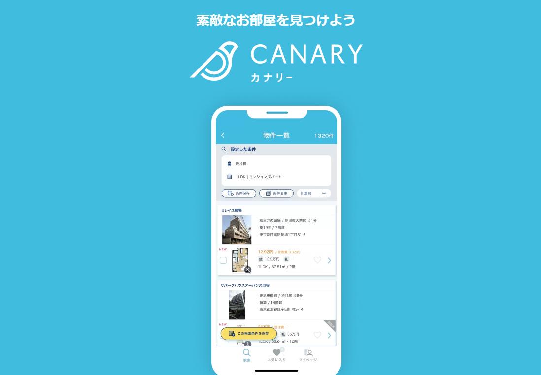 カナリー社のウェブサイト
