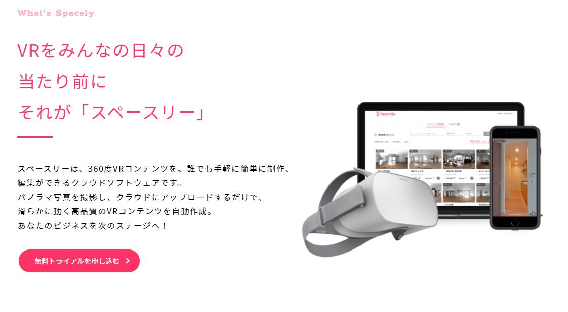 Spacelyのウェブサイト画像