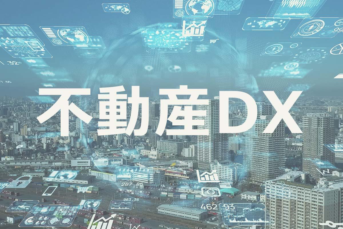 不動産DXを表現した画像バナー